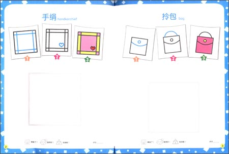 《图形创意添笔画:正方形变变变(中英双语)》 (450x304)-图形