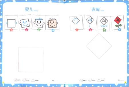 《图形创意添笔画:正方形变变变(中英双语)》 孙鸣远