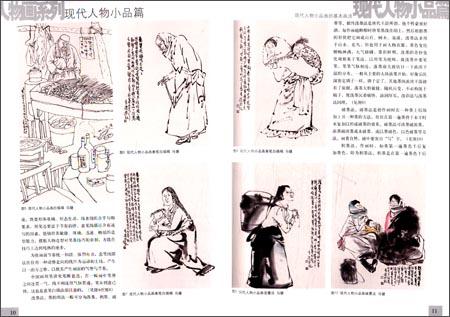 回至 析疑解惑丛书人物画系列:现代人物小品篇 (平装)