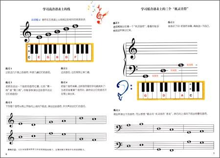 《菲伯尔钢琴基础教程:课程和乐理(第2级)》图片