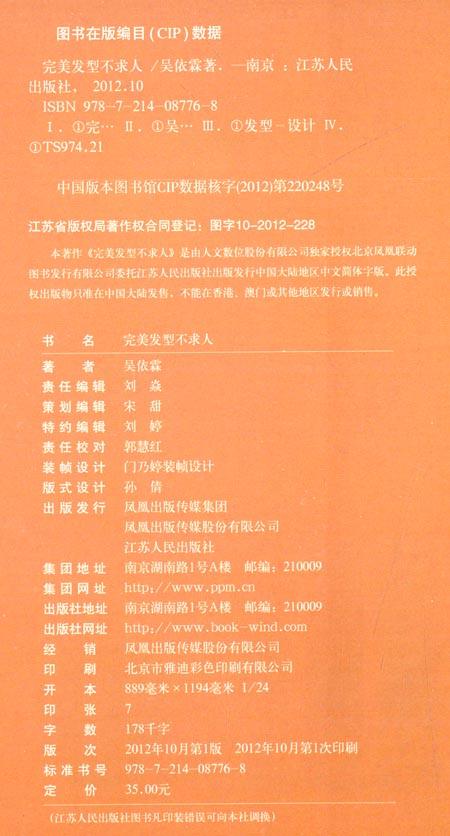 小曼老师吴依霖独门发术2:完美发型不求人(附dvd光盘)