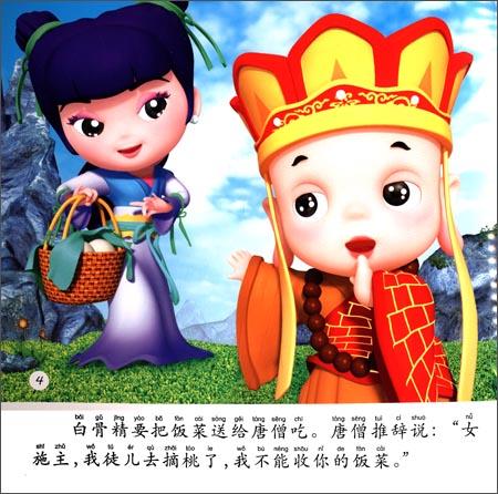 小飞马3d影院西游记5:三打白骨精(典藏版)