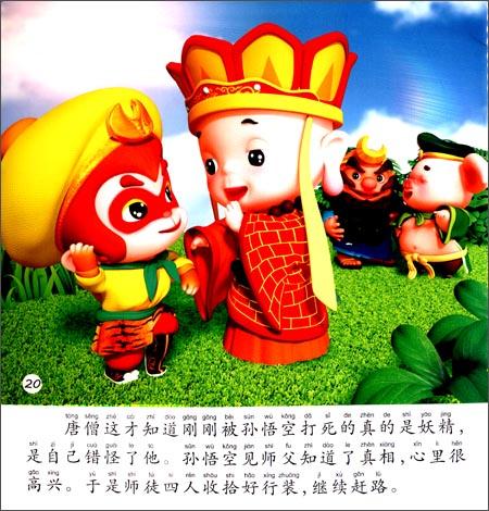 《小飞马3d影院61西游记5:三打白骨精(典藏版)》