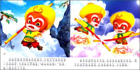 《小飞马3d影院61西游记8:真假美猴王(典藏版)》