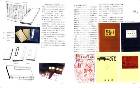 回至 高等院校设计类专业教材:书籍装帧 (平装)图片