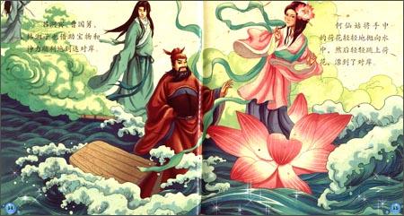 中国神话故事大王系列:八仙过海