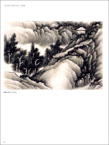 中国绘画大师精品系列 龚贤