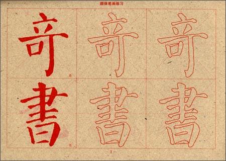 颜体笔画练习平装–2012年8月1日