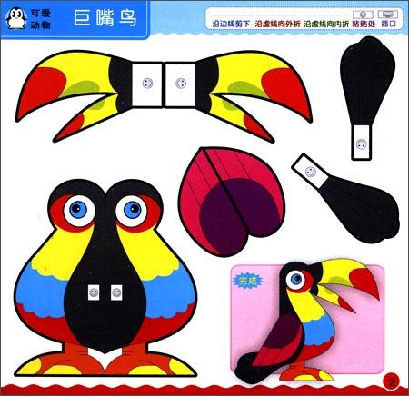 《儿童创意手工:可爱动物》 上海仙剑文化传播有限