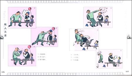 《永远的珍藏v漫画过我们的漫画:父与子》埃奥塞气球子宫漫画图片