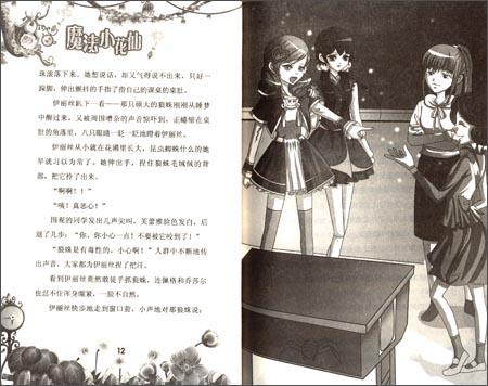 小花仙少女童话小说系列61魔法小花仙7:跨越的阴谋