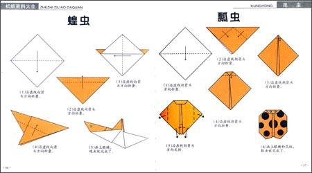 儿童美工资料全书:折纸资料大全平装–2012年10月1日