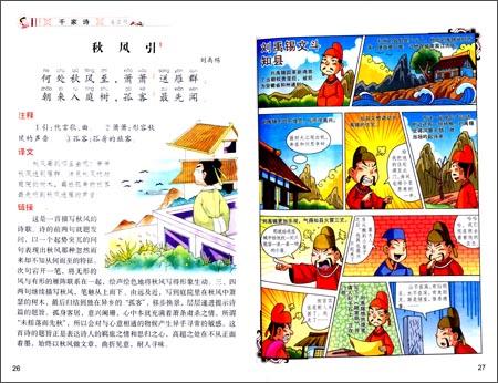 杂志版经典图书:千家诗(珍藏版)童丹-全集秘密韩国漫画国学漫画图片