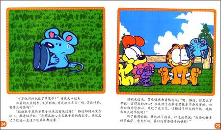 加菲猫情绪管理图画书61捣蛋西瓜子:我不心烦