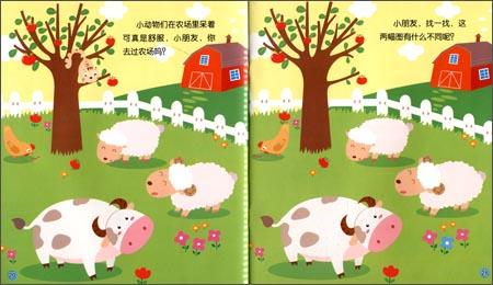 《幼儿iq升级游戏书:找不同(0-5岁)》