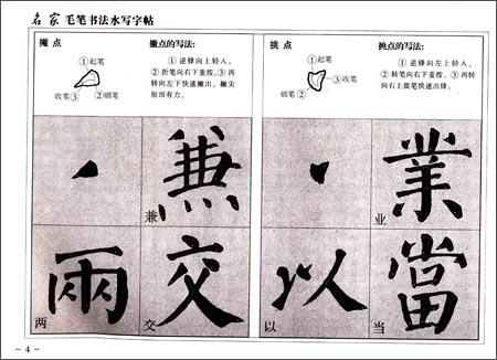 颜真卿毛笔字帖 结构练习 笔画练习 楷书入门图片