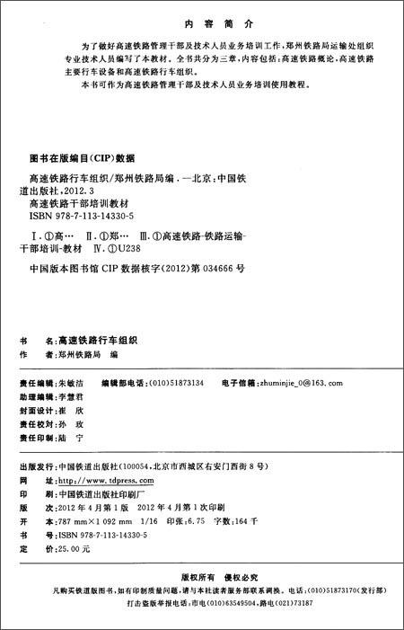 青岛—石家庄—太原客运专线  青岛—石家庄—太原客运专线除开行客运