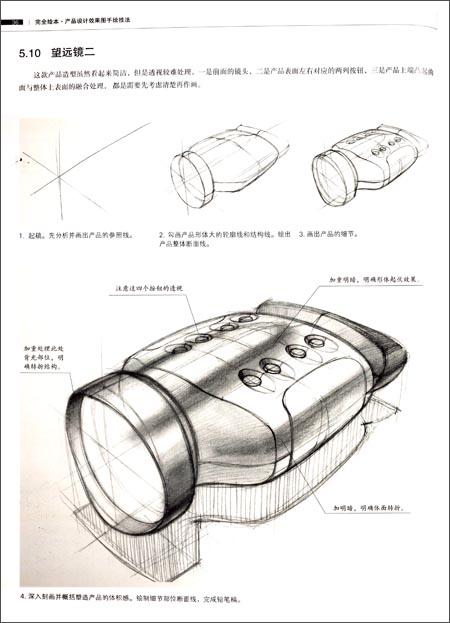 完全绘本:产品设计效果图手绘技法