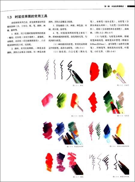 完全绘本 时装设计效果图手绘技法