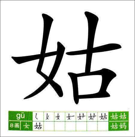 其中笔画、笔顺、组词等等编排,让孩子更能清晰地、容易地认识汉字