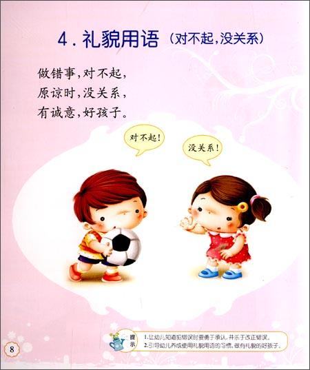 幼儿园礼仪教育课程(1) / 杜荣_生活常识_少儿_万禧