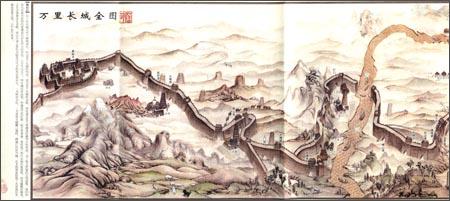 《手绘万里长城全图》