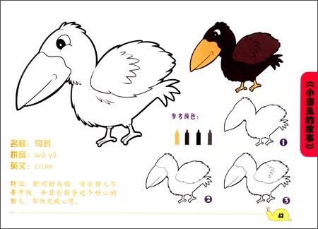 童话世界简笔画(中英双语版)(附彩色颜料与画笔)平装–2013年1月1日