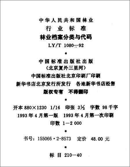 《中华人民共和国林业行业标准:林业档案分类