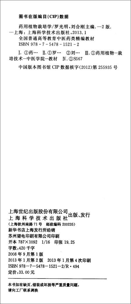 全国普通高等教育中医药类精编教材:药用植物栽培学