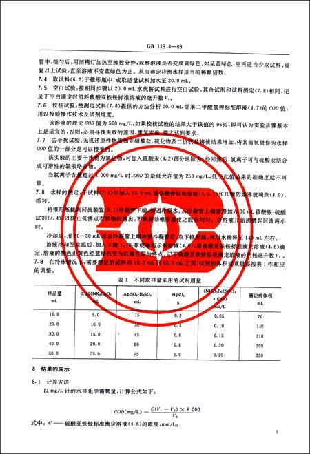 水质、化学需氧量的测定、重铬酸盐法(GB 11