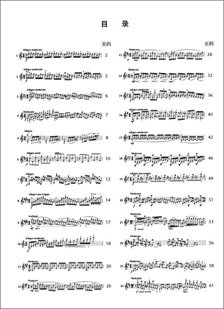 《克莱采尔42首小提琴练习曲》 克莱采尔【摘要 书评