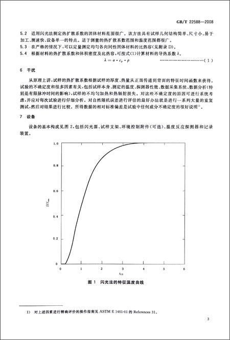 闪光法测量热扩散系数或导热系数(gb/t 22588-2008)平装–2009年3月1