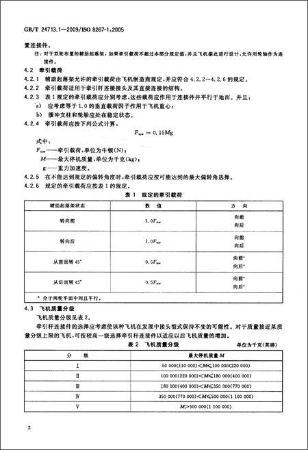《飞机61牵引杆连接件接口要求(第1部分):干线飞机