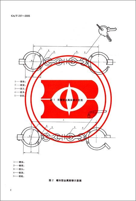 木枷金属镣铐图片展示_木枷金属镣铐相关图片下载