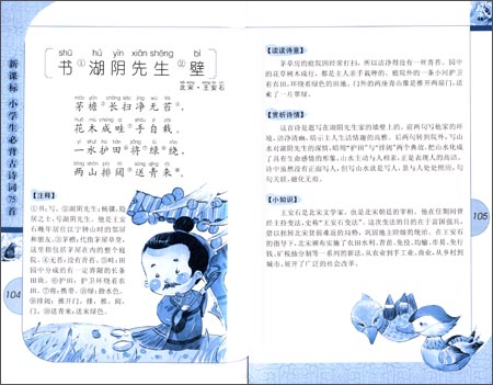 《新课标小学生必背古诗词75首》谢春如【摘合并中小学农村图片