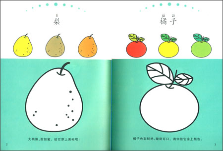 回至 宝宝涂鸦:水果蔬菜 (平装)