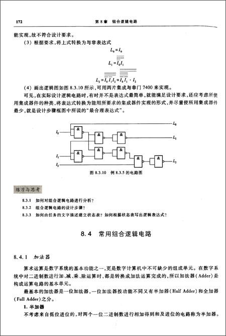 电工学(下册):电子技术/雷勇