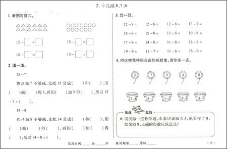 新世纪英才·状元及第口算速算巧算:一年级数学(下册)(人版)平装–图片