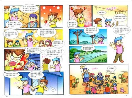 孩子们最喜欢的安全知识漫画 泥石流逃生记 壹卡通动漫图片