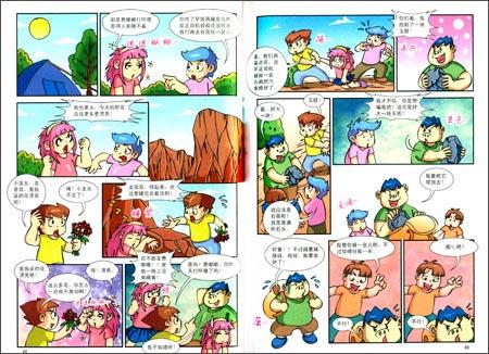 孩子们最喜欢的安全知识漫画:泥石流逃生记 / 壹卡通动漫图片