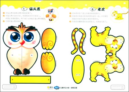 q书架阿拉丁book儿童手工大全:动物王国(畅销升级版)