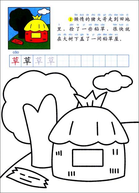 我的第一本童话涂色书:三只小猪(适合2岁及2岁以上宝宝)