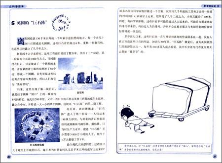 中小学生素质教育文库:科学读本(3年级下)\/《科