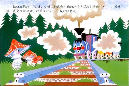 """回至""""鼹鼠之父""""米勒图画故事书:小火车真忙碌 (平装)图片"""