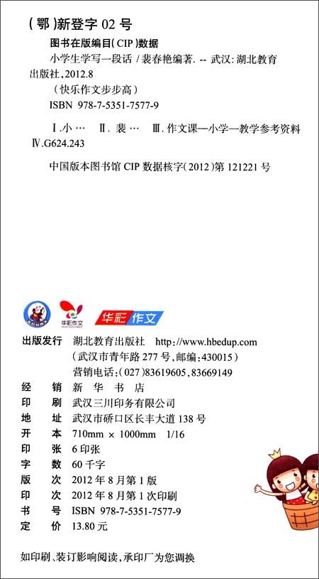 《小学作文a小学华彩步步高:小学生学写一段官网墩作文韩家图片