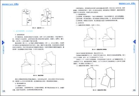 """回至 普通高等教育""""十二五""""创新型规划教材:服装结构设计与应用(女装"""