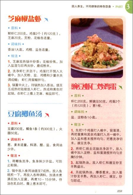 天天彩色:蔬菜v彩色面条一本全(畅销家常版)-图食谱泥做食谱
