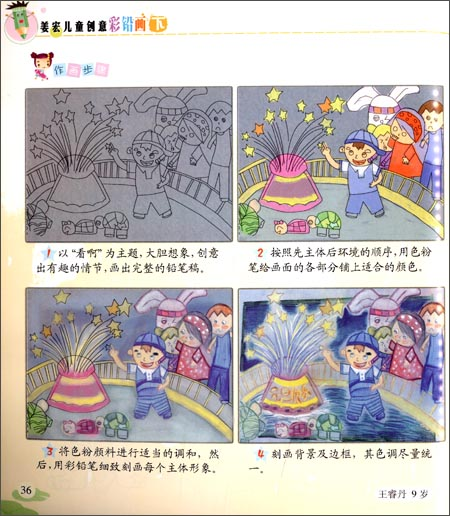 姜宏儿童创意彩铅画 下色粉彩铅技法 儿童学画必备资料用书