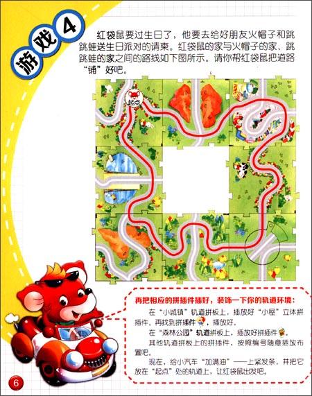 红袋鼠智乐园立体轨道书 幼儿画报编辑部