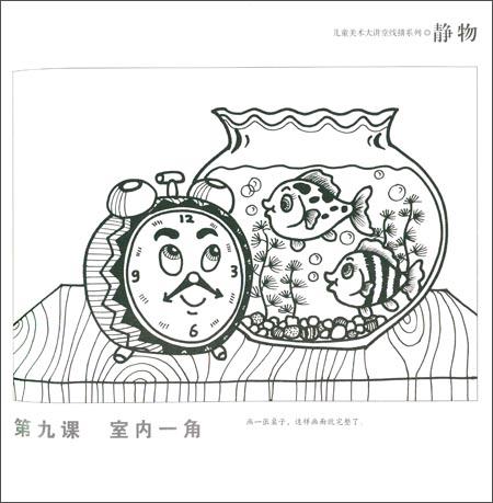 儿童美术大讲堂·线描系列:静物卷